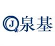 广州泉基环保科技有限公司