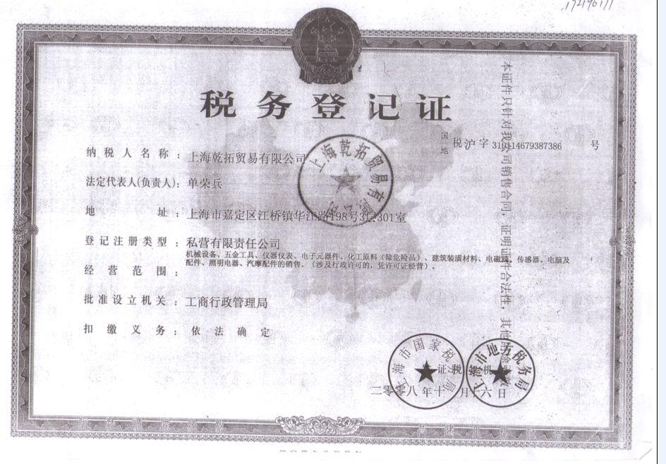上海乾拓貿易betway手機官網