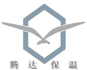 河北腾达保温工程有限公司