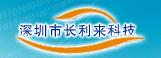 深圳市长利来科技有限公司