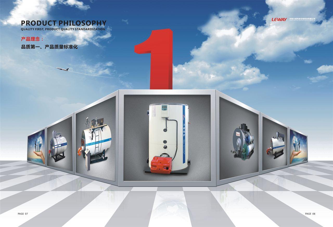 企业生产手绘海报