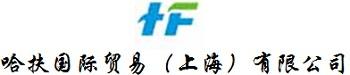 哈扶国际贸易(上海)有限公司