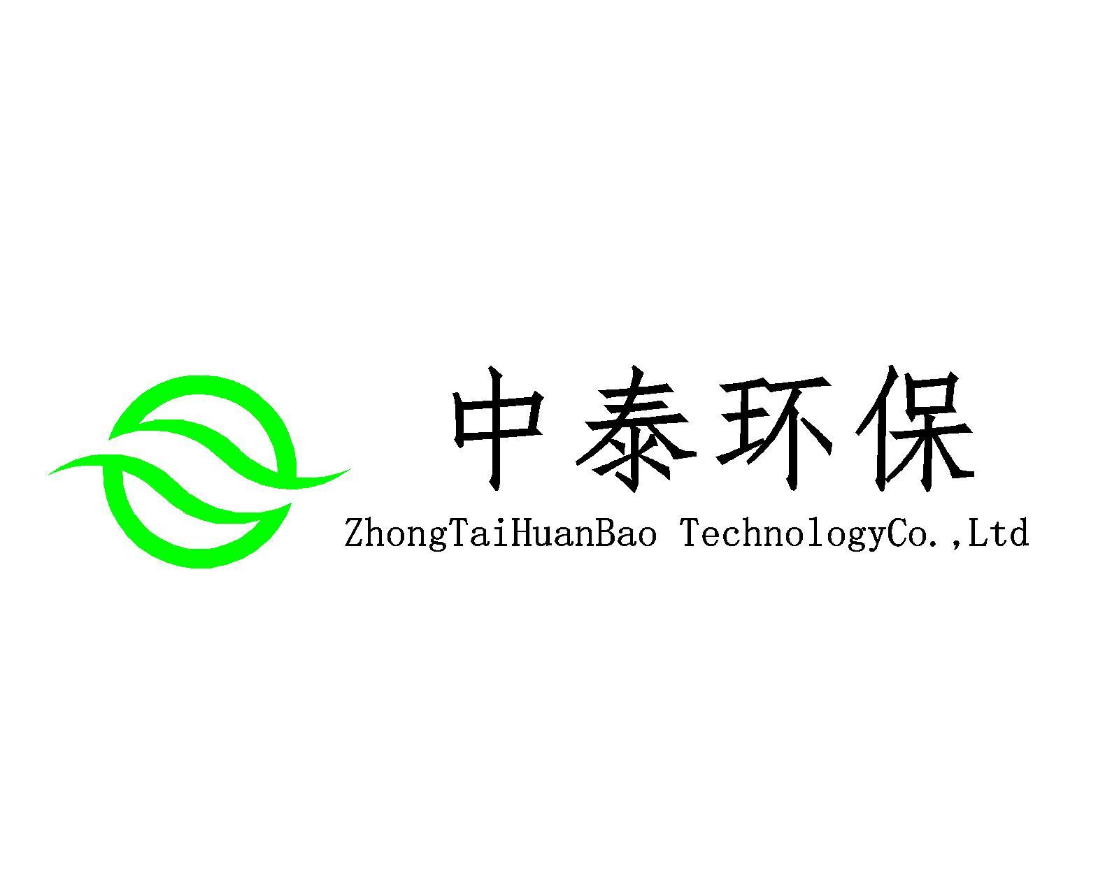 潍坊中泰环保科技有限公司