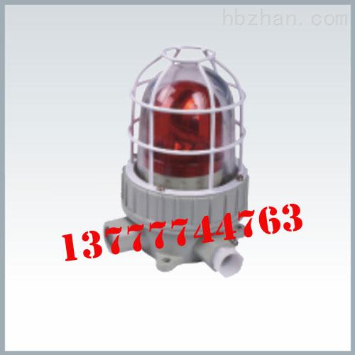 BBJ系列防爆声光报警器/防爆声光报警器价格