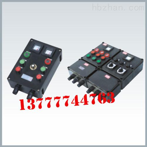 BXK8050防爆防腐控制箱/防爆控制箱/防爆证书齐全,价格实惠