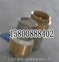 黄铜带网底阀H12X-16T