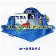 供应固定式卷扬启闭机—QPK固定式卷扬启闭机25T