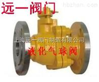 Q41F-25/40液化氣球閥 價格 廠家 型號