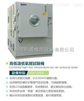 恒溫恒濕箱-溫度試驗箱-蘇州濕熱試驗箱