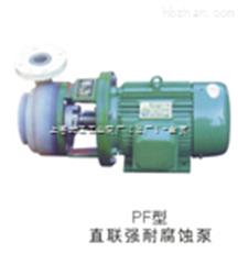 PF型系列泵为单吸单级直联式离心泵