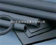 新一代橡塑保温隔热材料