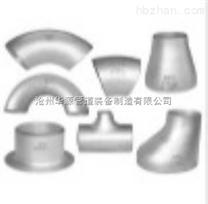 管件法兰对焊管件高压法兰碳钢焊接管件不锈钢法兰异径接头