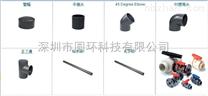CPVC管件,CPVC阀,耐高温管件,美标国标