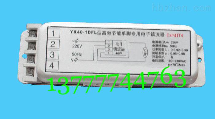 YK40-1DFL防爆电子镇流器、全塑荧光灯防爆镇流器