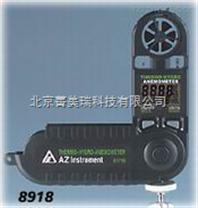 AZ8918迷你型風速儀,AZ8918風速測量儀