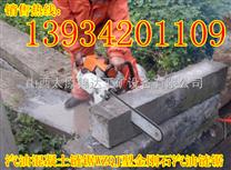 江西湖北安徽混凝土金刚石链锯FLJ-500型金刚石链锯zui低价