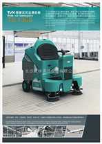 长沙茂林清洁雷竞技官网app公司特沃斯扫地机 *代理供应