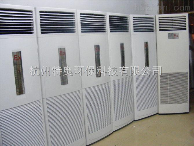 广州防爆空调厂家