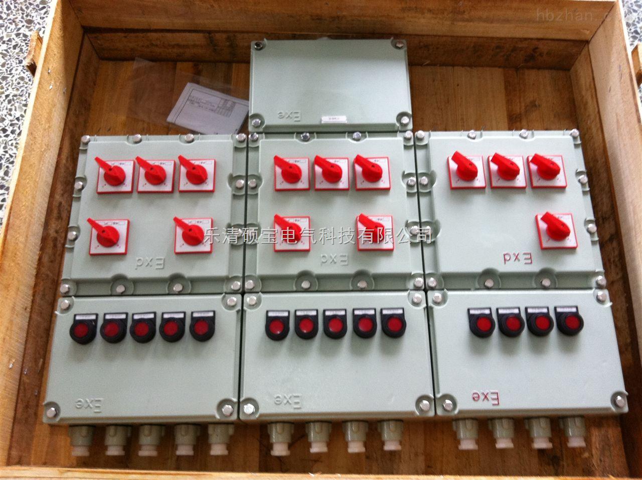BXM(D)53防爆照明(动力)配电箱/防爆配电箱厂家报价(IIB、IIC)