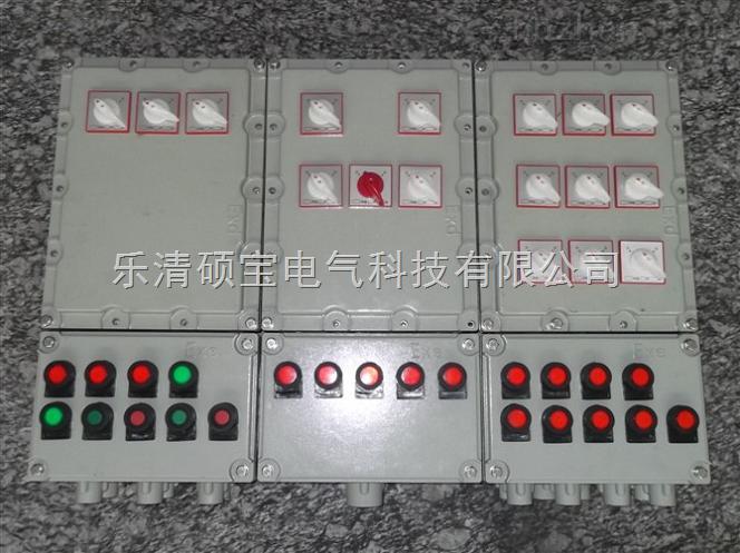 BXM53防爆照明动力配电箱/油田专用防爆配电箱
