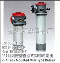 RFA-250-10L黎明过滤器