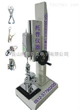 Top200A紐扣拉力測試儀|鈕扣拉力測試儀|鈕扣強力測試儀|鈕扣強度測試儀