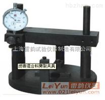 【上海喆钛】沥青混合料劈裂夹具|高品质沥青混合料劈裂夹具