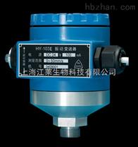 HY-103E Ex,振動變送器廠家