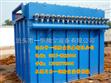 陕西HMC单机脉冲布袋除尘器/HMC脉冲除尘器