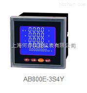 AB800E-3S4Y多功能电力仪表