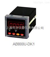 AB800U-DK1智能电压表