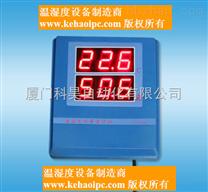 包頭科昊儀表溫濕度顯示儀