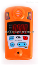 礦用甲烷檢測儀