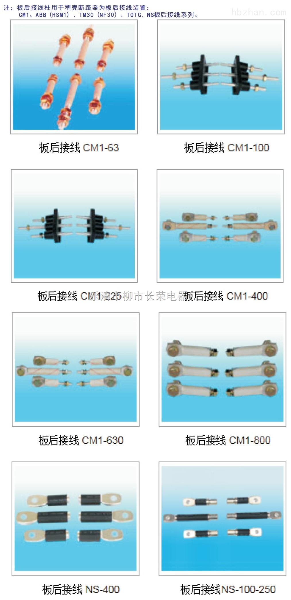 nm1-630s/3300【板后接线装置】cm1-630s/3300【】dz20j-630/3300