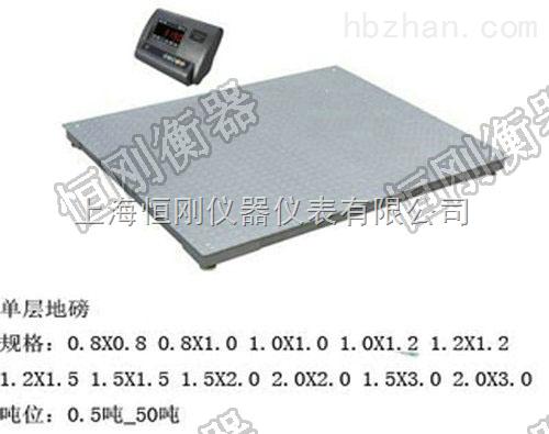 衢州市1.5m×2.5m打印小地磅牌子