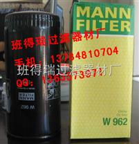 正品德国曼牌MANN滤清器W962