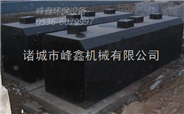 地埋式一体化生活污水处理设备