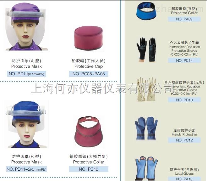 辐射防护面罩防护手套铅帽铅围领