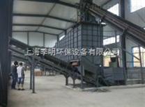 上海季明厂家供应 生活垃圾处理雷竞技官网app生产线