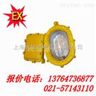 |EBF602防爆平台灯|上海|EBF602