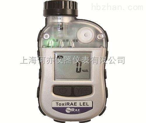 ToxiRAE LEL 个人用可燃气体检测仪【PGM-1880】
