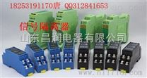 PR-412隔離溫度變送器廠家直銷價格低廉