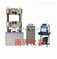 HY(WE)微機控製電液比例(伺服)萬能材料試驗機報價