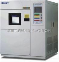 三箱式冷熱衝擊試驗箱維修北京廠家