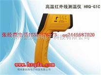 钢水铁水铜水冶金测温专用红外线测温仪200-1850度