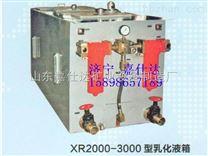 XR3000乳化液箱使用寿命