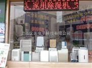 襄阳除湿器;襄阳哪里有卖除湿机的?