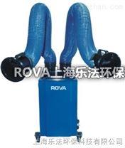 ROVA乐法双臂移动式焊烟净化器