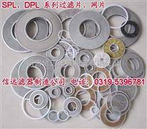 SPL-200X、SPL-200、SPL200X 过滤器滤片