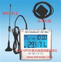 海鲜水产运输专用温度记录仪